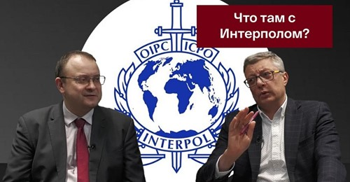 INTERPOL's wanted list: risks and solutions